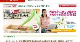 e-tenkyo.jpg