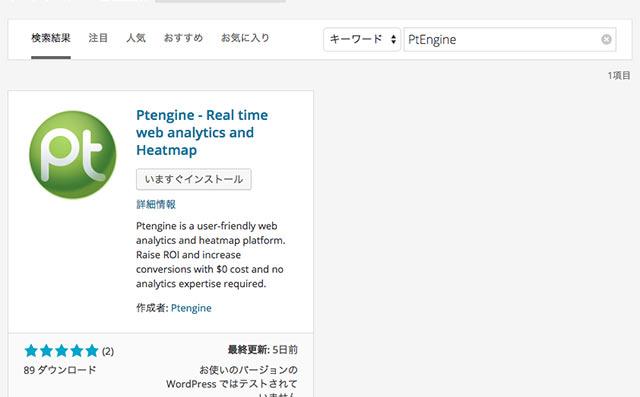 プラグインの検索・新規追加