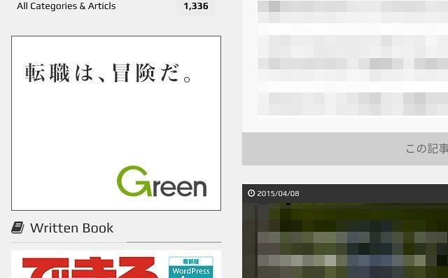 Green 広告掲載箇所