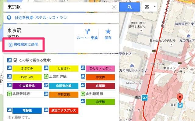 Googleマップで東京駅を表示