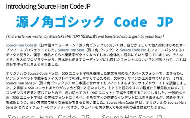 Introducing Source Han Code JP