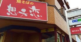 「想夫恋(そうふれん)」のパリッフワッなジューシー焼きそばが美味い! (横浜・青葉台)