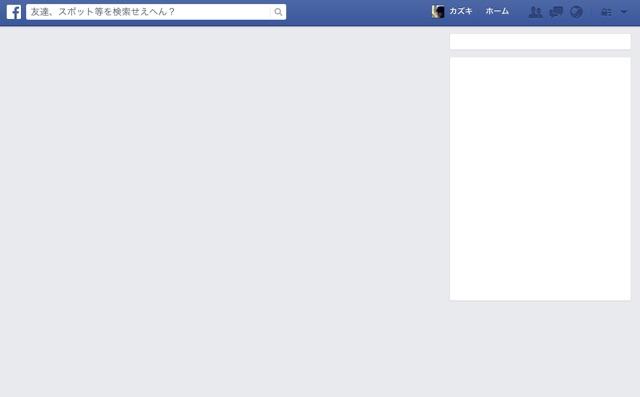 Facebook コンテンツ閲覧できず