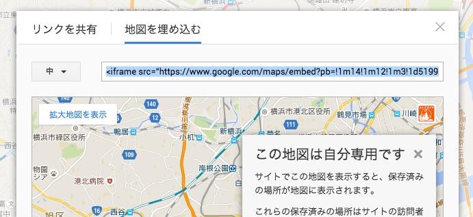 Googleマップ Embedリンク