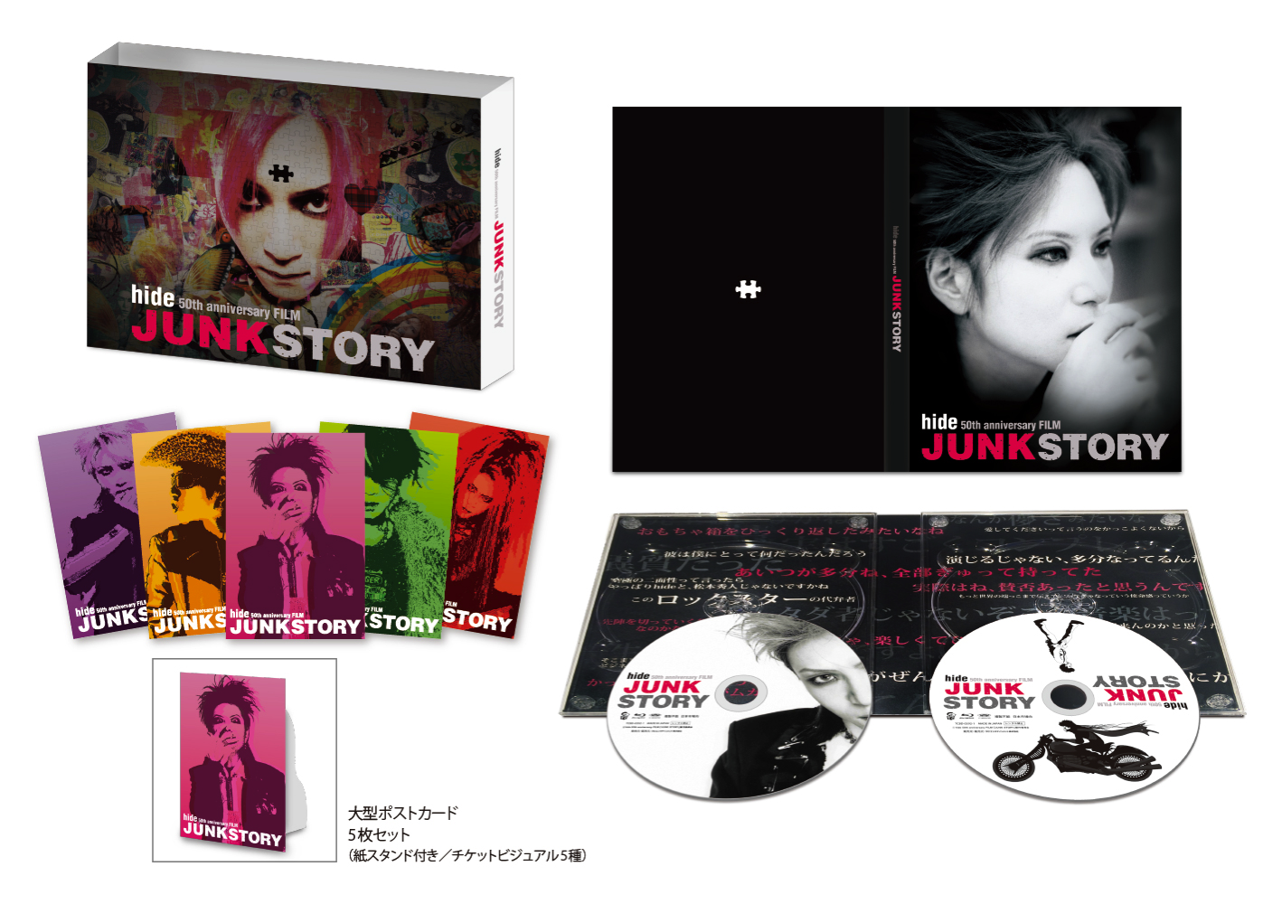 JUNK STORY DVD/Blu-ray