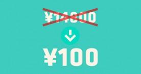 月額14800円→100円!? 「Ptengine」がクーポン機能を実装