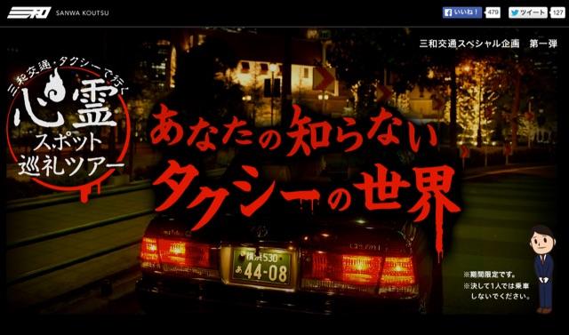 三和交通 タクシーで行く心霊スポット巡礼ツアー