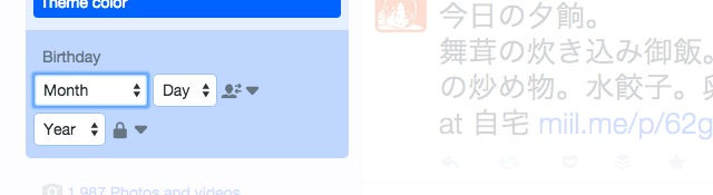 Twitterプロフィール編集