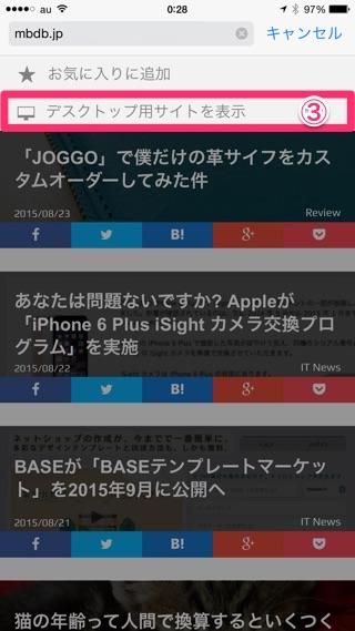 iOS Safari デスクトップ用サイトを表示