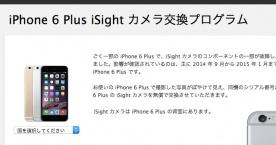 あなたは問題ないですか? Appleが「iPhone 6 Plus iSight カメラ交換プログラム」を実施