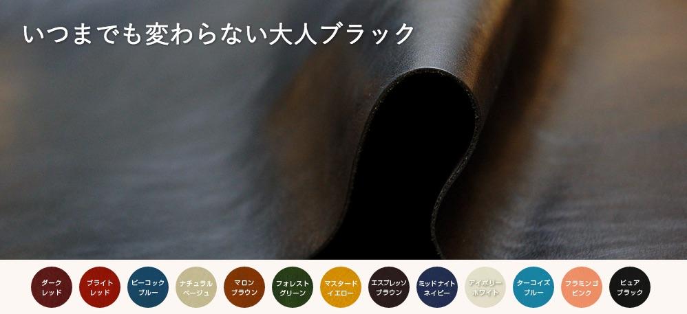 13色の本革