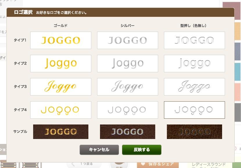 ロゴを選択