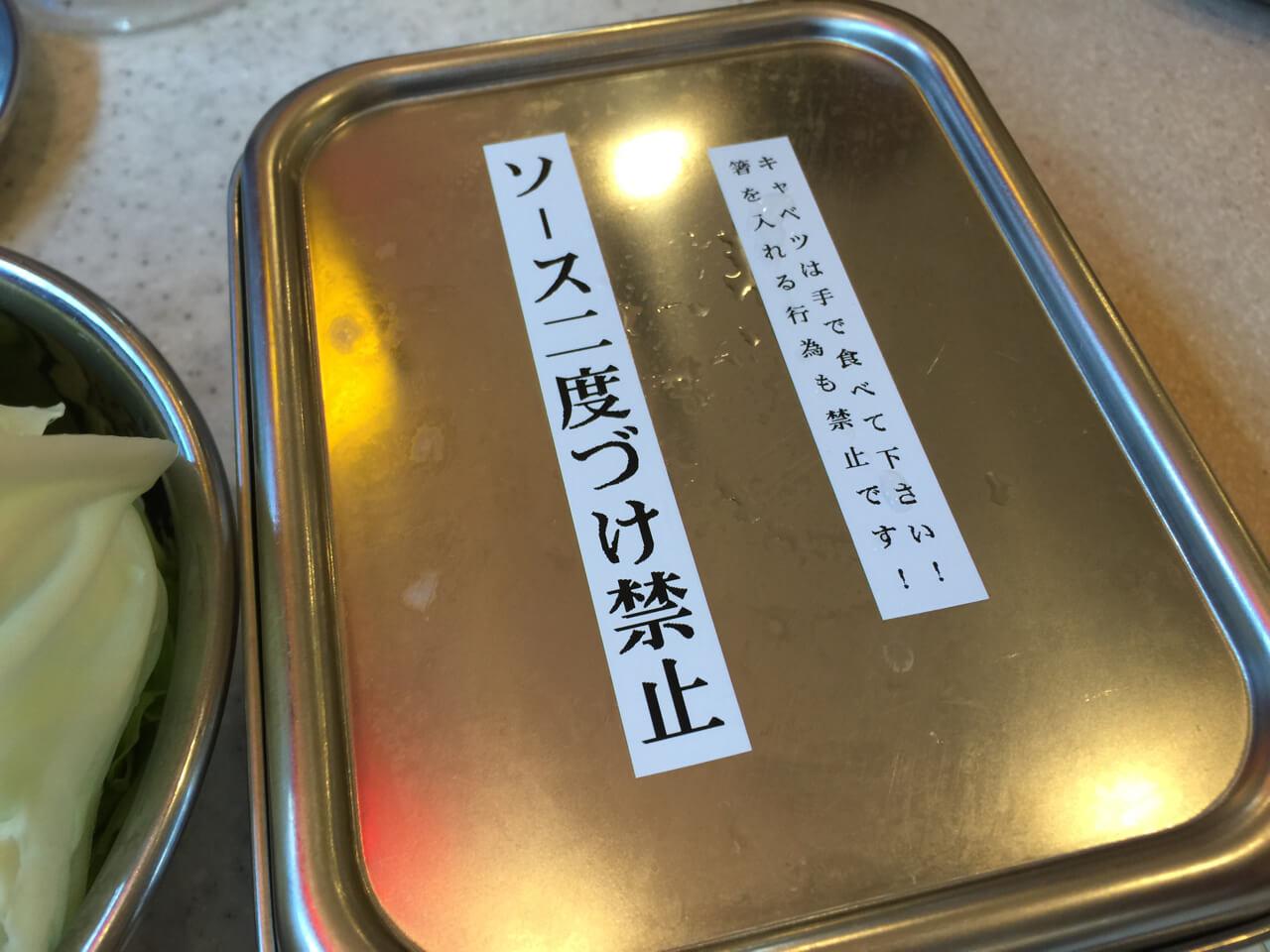 串カツ田中のソース缶