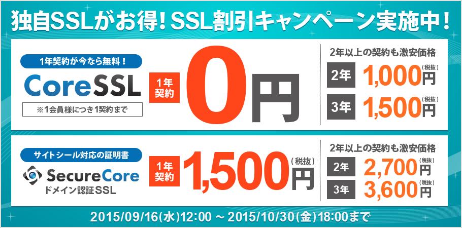 SSL割引キャンペーン