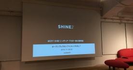 素晴らしき進化を遂げた「MISFIT SHINE2」がウェアラブルの真価を発揮しそう #プレカン