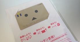 「ダンボーTカード」来たる! Tカード登録とポイント移動の方法は?