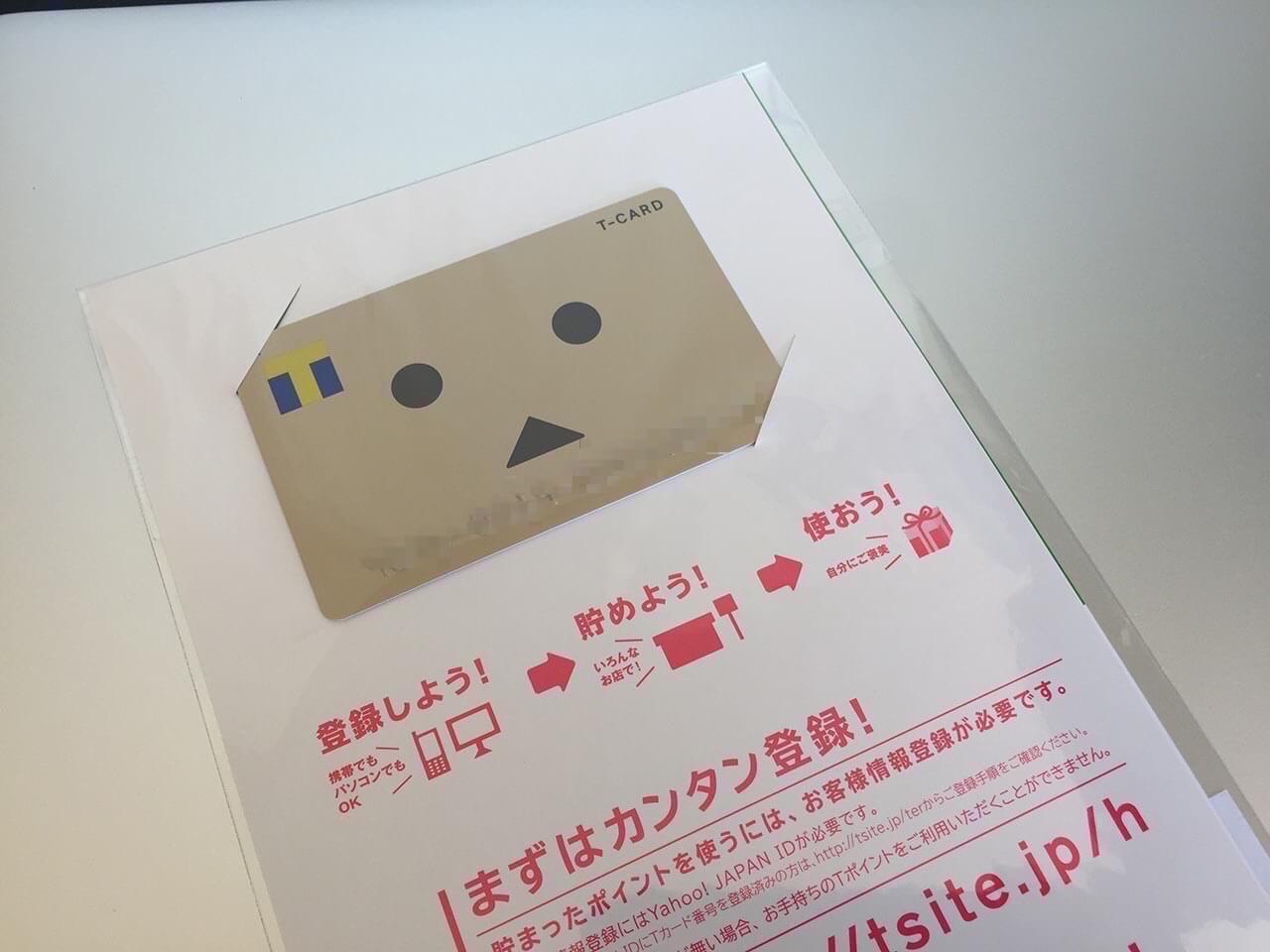 DANBOARD x Tカード
