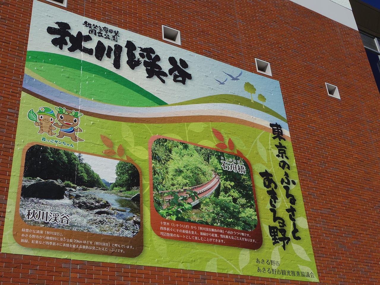 武蔵五日市駅 駅舎