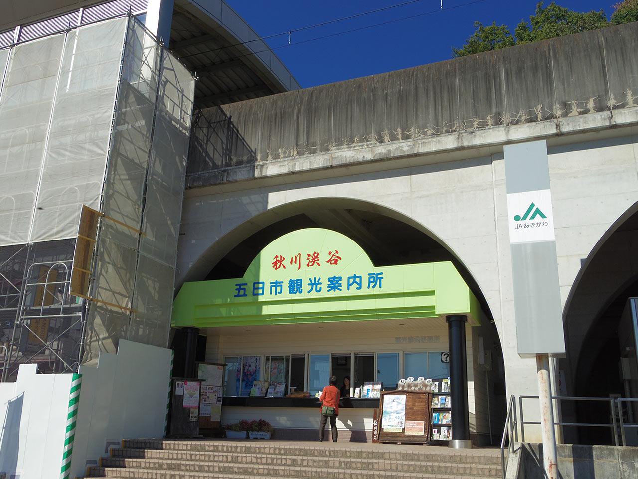 秋川渓谷五日市観光案内所