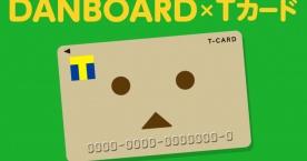 ダンボーTカード発行開始! 特典もあるらしいのでWebで予約しておいた