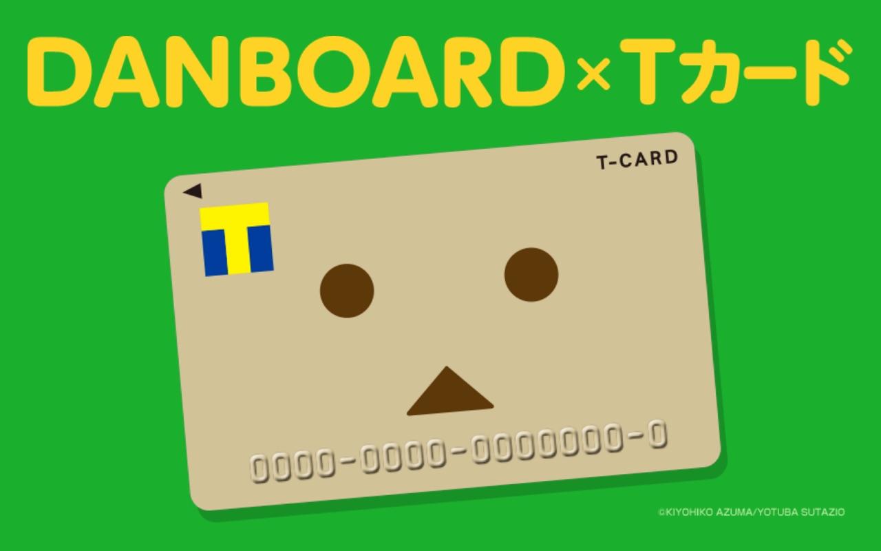 DANBOARD × Tカード