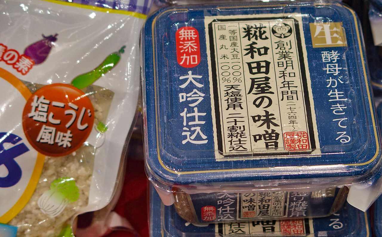 糀和田屋の味噌