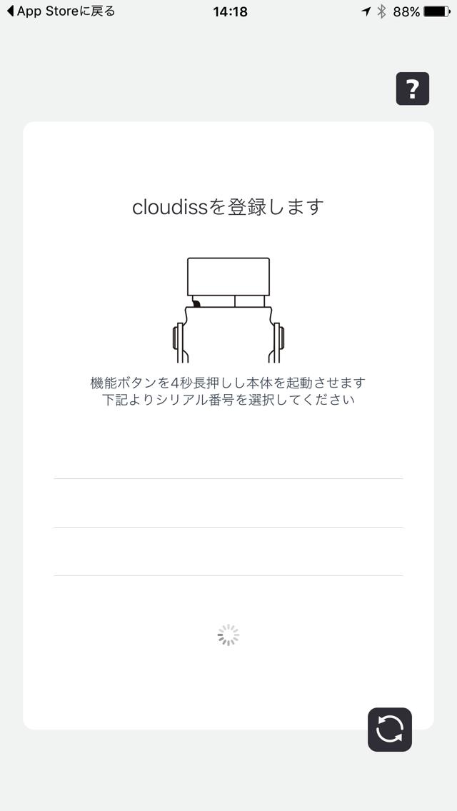 cloudiss 初期設定