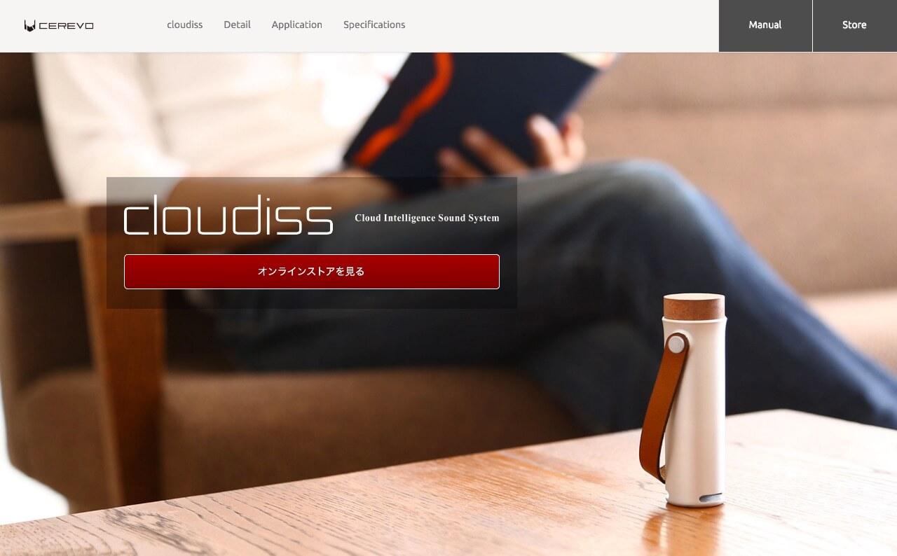 cloudiss ウェブサイト