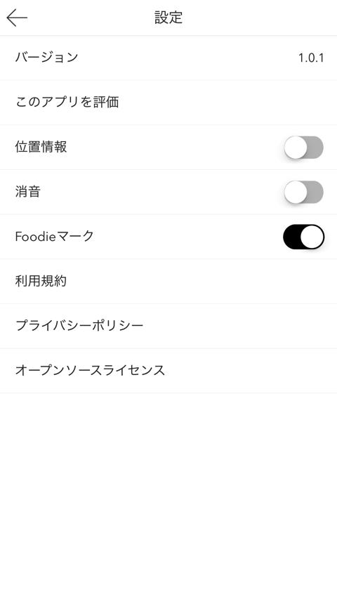 Foodie 設定