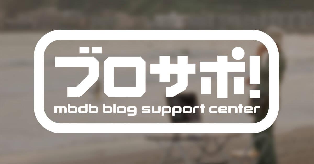 ブロサポ! 個人向けブログサポートプログラム