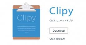 clipy.jpg