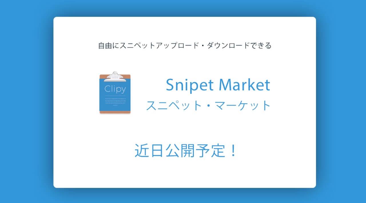 スニペットマーケット 予告