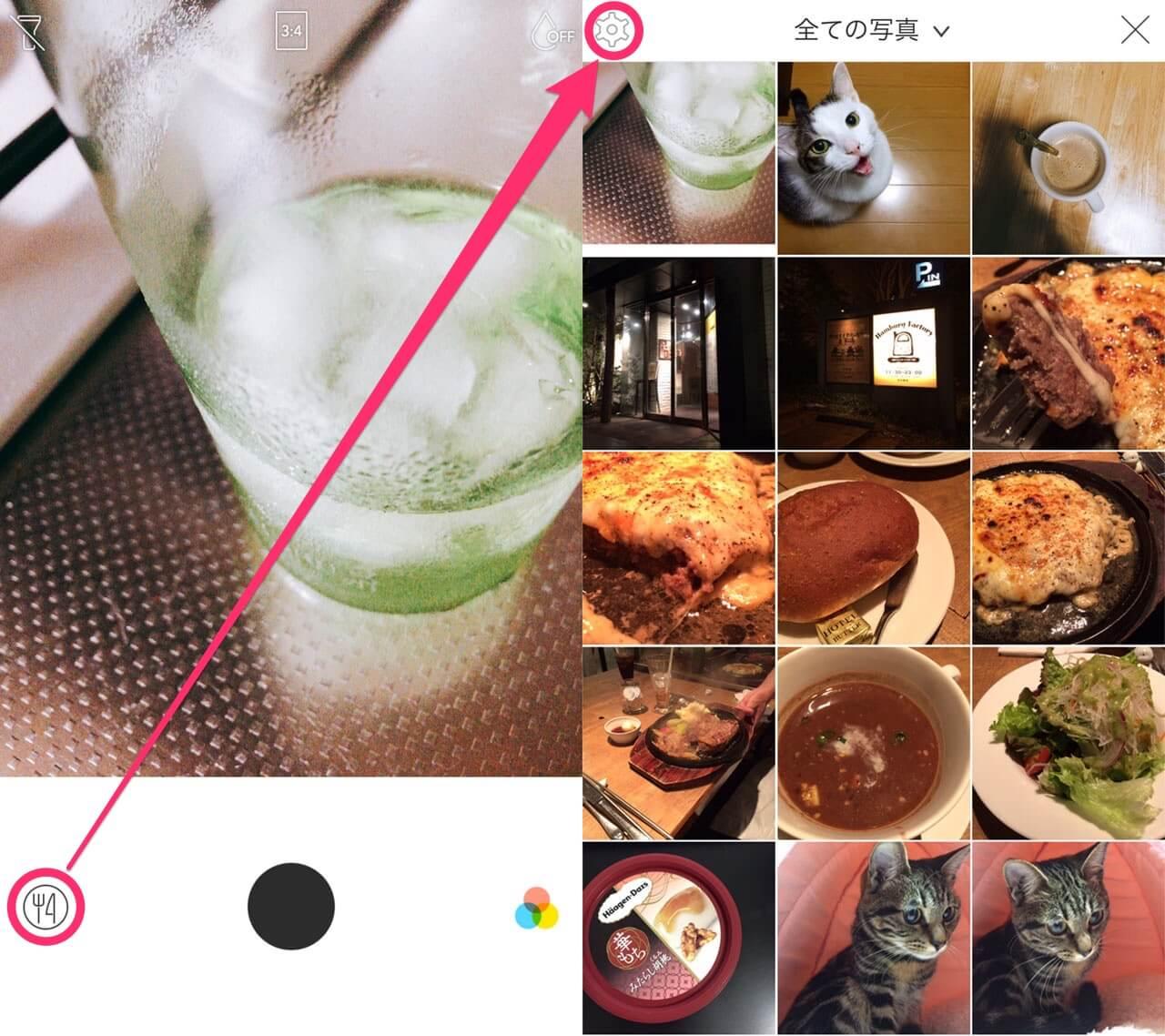 Foodie 設定画面の開き方