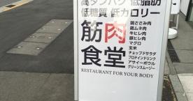 これだけ食べて600kcal以下!?「筋肉食堂」で高タンパク・低カロリーランチ (東京・六本木)