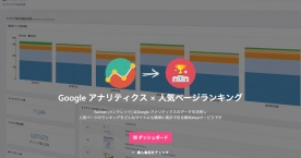 Google Analytics連携でアクセスランキングを作れる「Ranklet」の汎用テンプレートを作ってみた件
