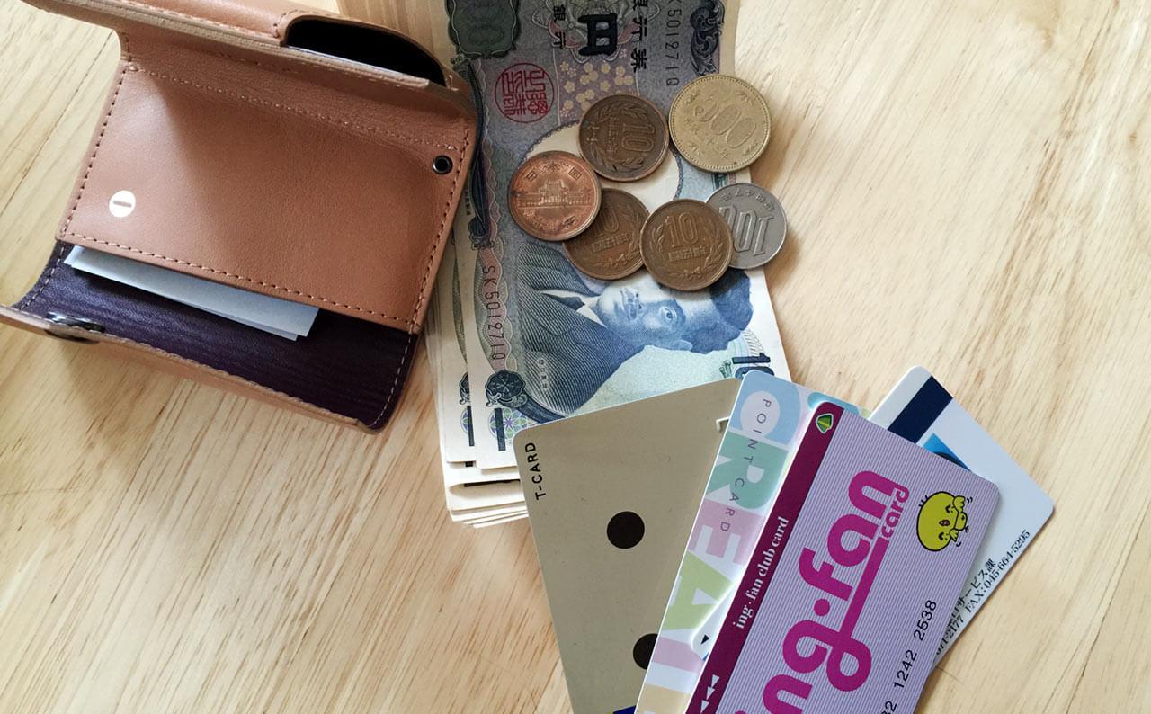 小さい財布に入っているもの