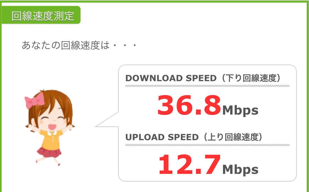 2.4GHzでの接続時