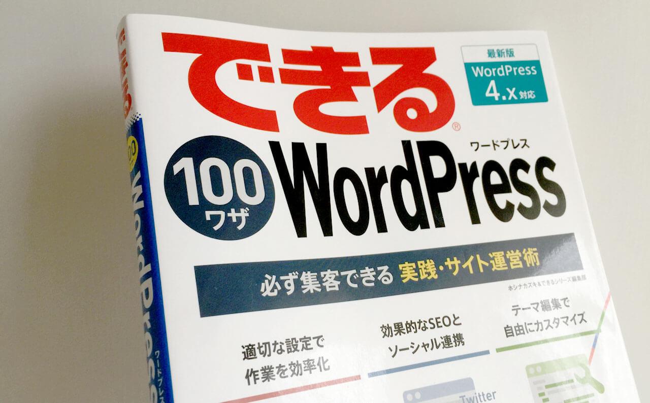 できる100ワザWordPress