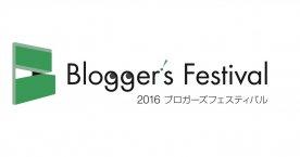 2016ブロガーズフェスティバルで話すことは「ブログデザイン」についてです