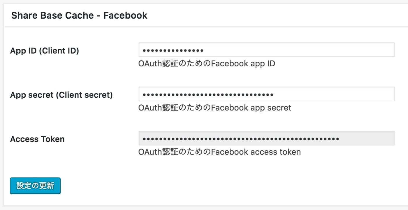 SNS Count Cache 0.10.0 設定画面