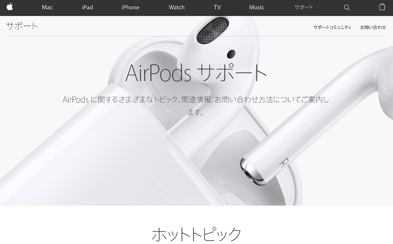 AirPods サポート