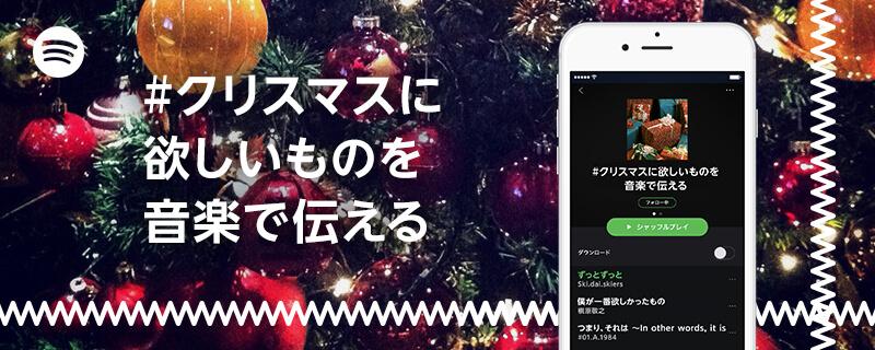 クリスマスに欲しいものを音楽で伝える