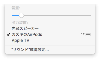 MacでAirPodsを接続