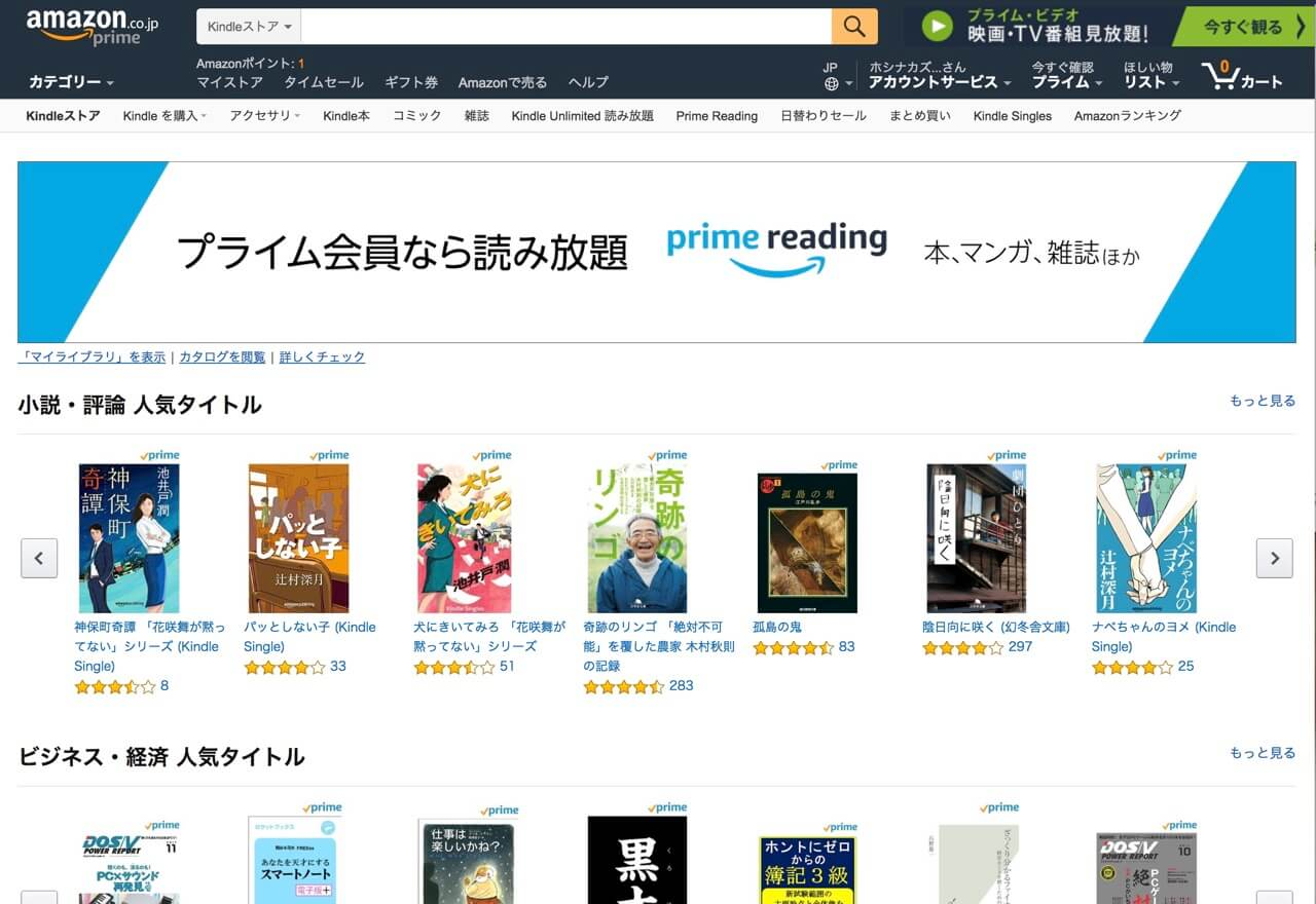 Prime reading 02