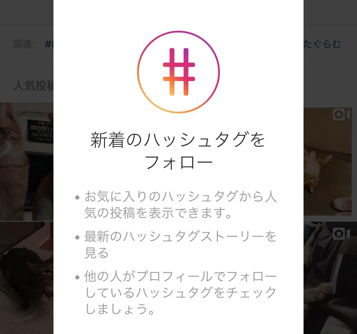 新着のハッシュタグをフォロー - Instagram