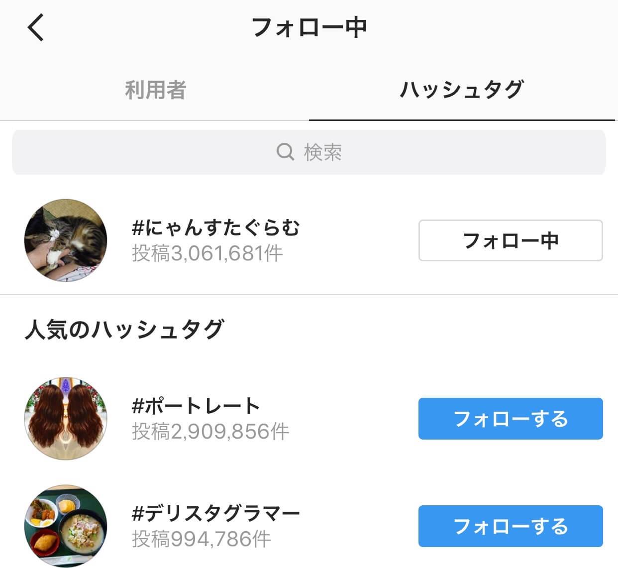 フォロー中(ハッシュタグ) - Instagram