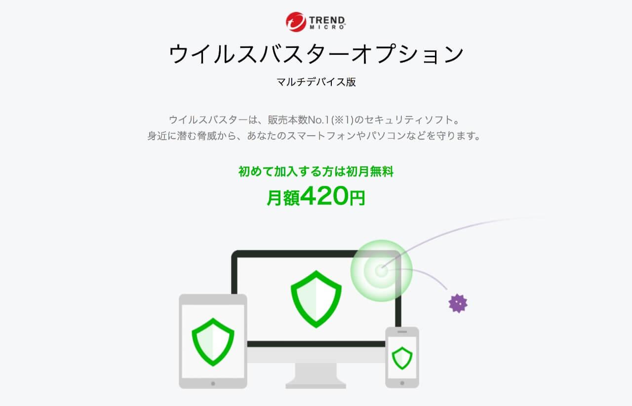 LINEモバイル「ウィルスバスターオプション」