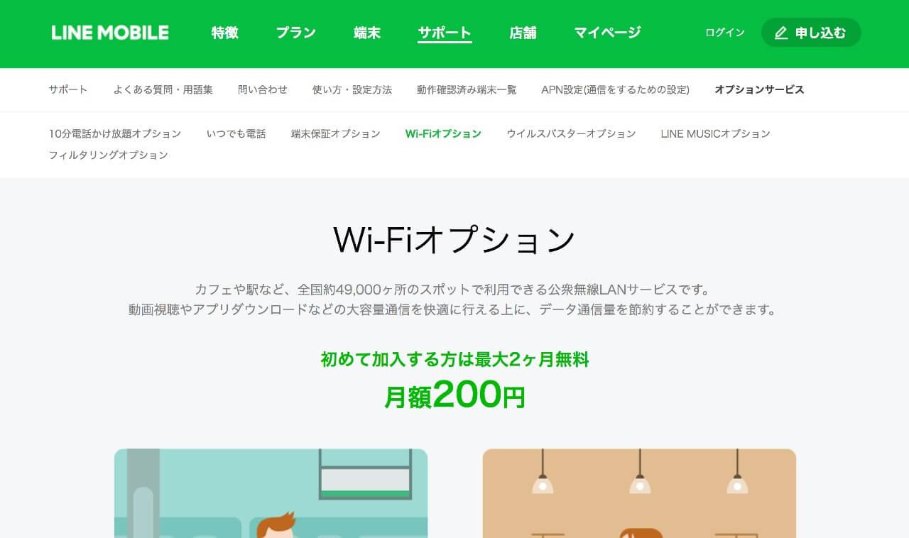 Linemobile wifi option