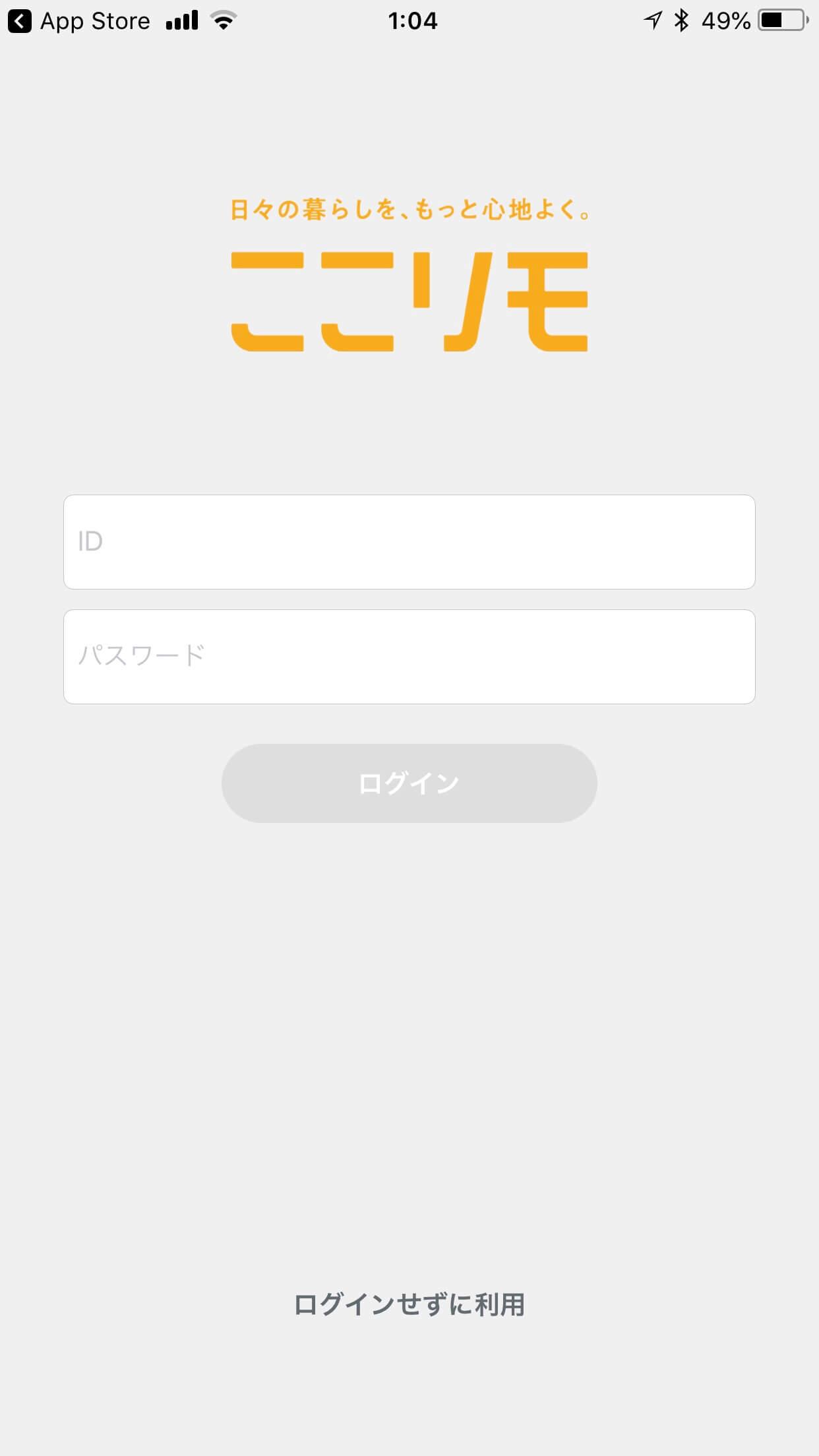 ここリモアプリ