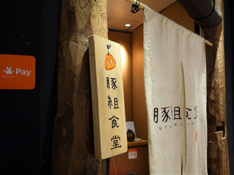 豚組食堂エントランス tonkatsu-butagumi